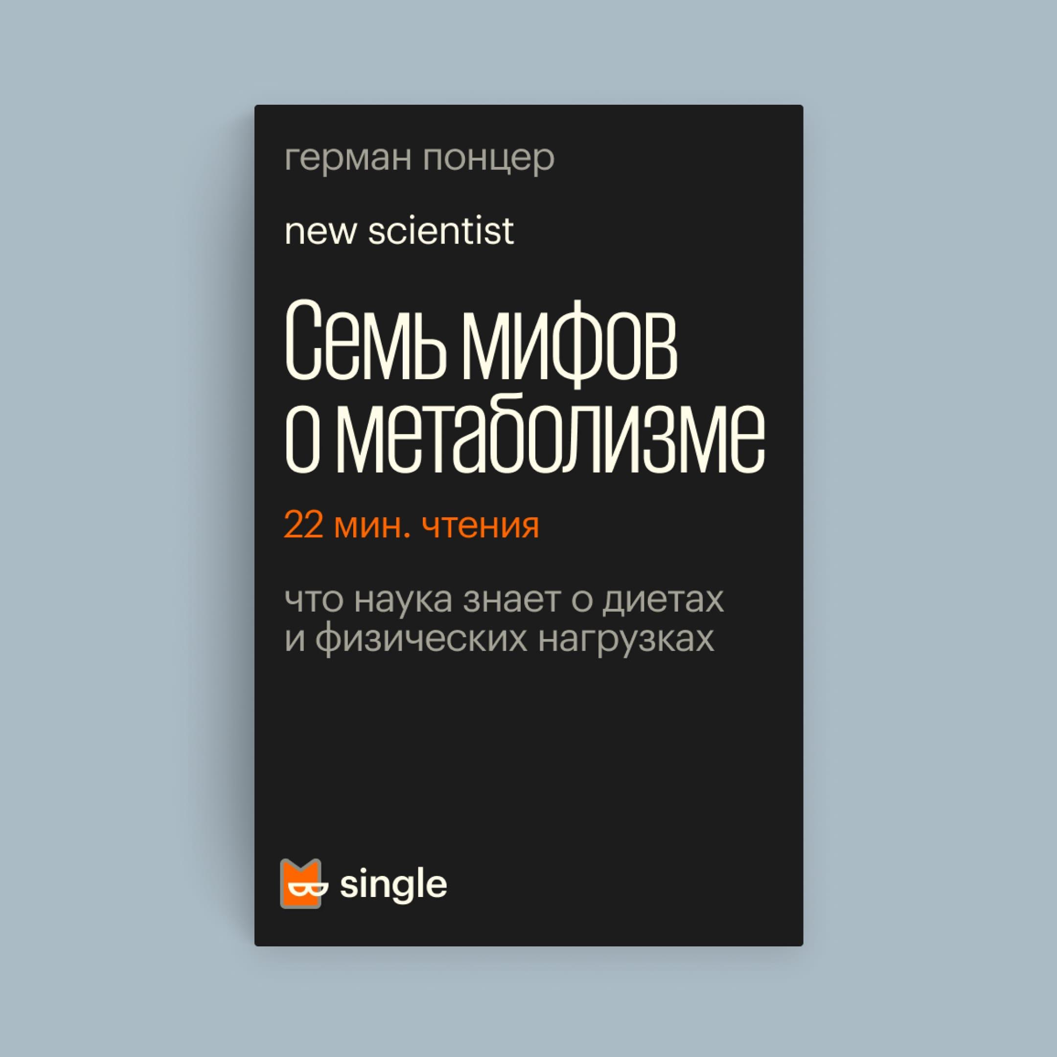 Обложка книги «Семь мифов ометаболизме»