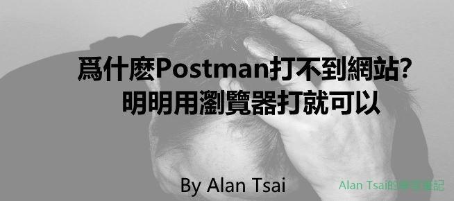 [faq]爲什麽Postman打不到網站?明明用瀏覽器打就可以.jpg