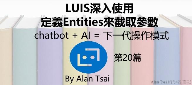 [chatbot + AI = 下一代操作模式][20]LUIS深入使用 - 定義Entities來截取參數.jpg