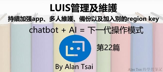[chatbot + AI = 下一代操作模式][22]LUIS管理及維護 - 持續加强app、多人維護、備份以及加入別的region key.jpg