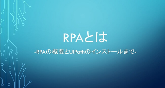 RPA Overview -RPAの概要とUiPathのインストールまで-