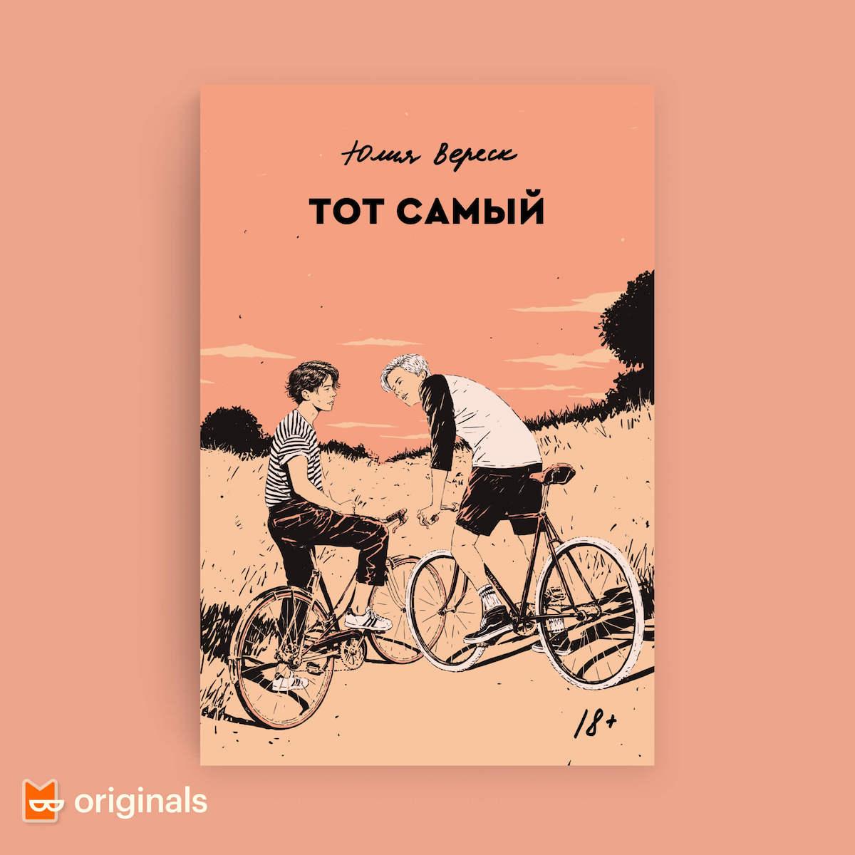 Обложка книги «Тот самый»
