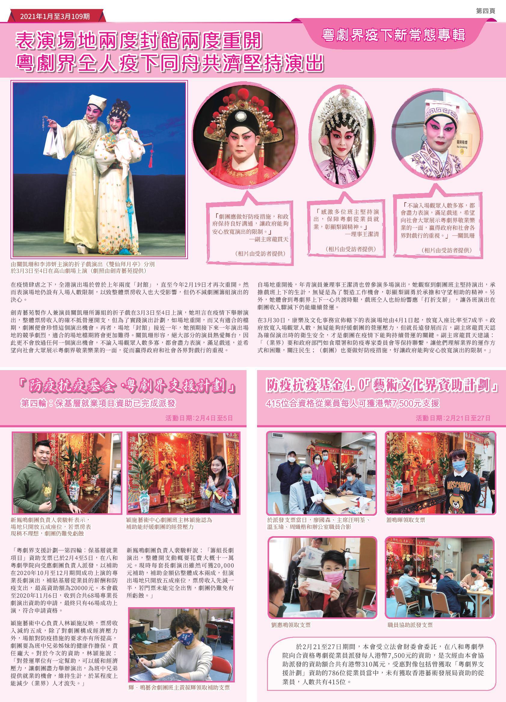 粵劇界疫下新常態專輯