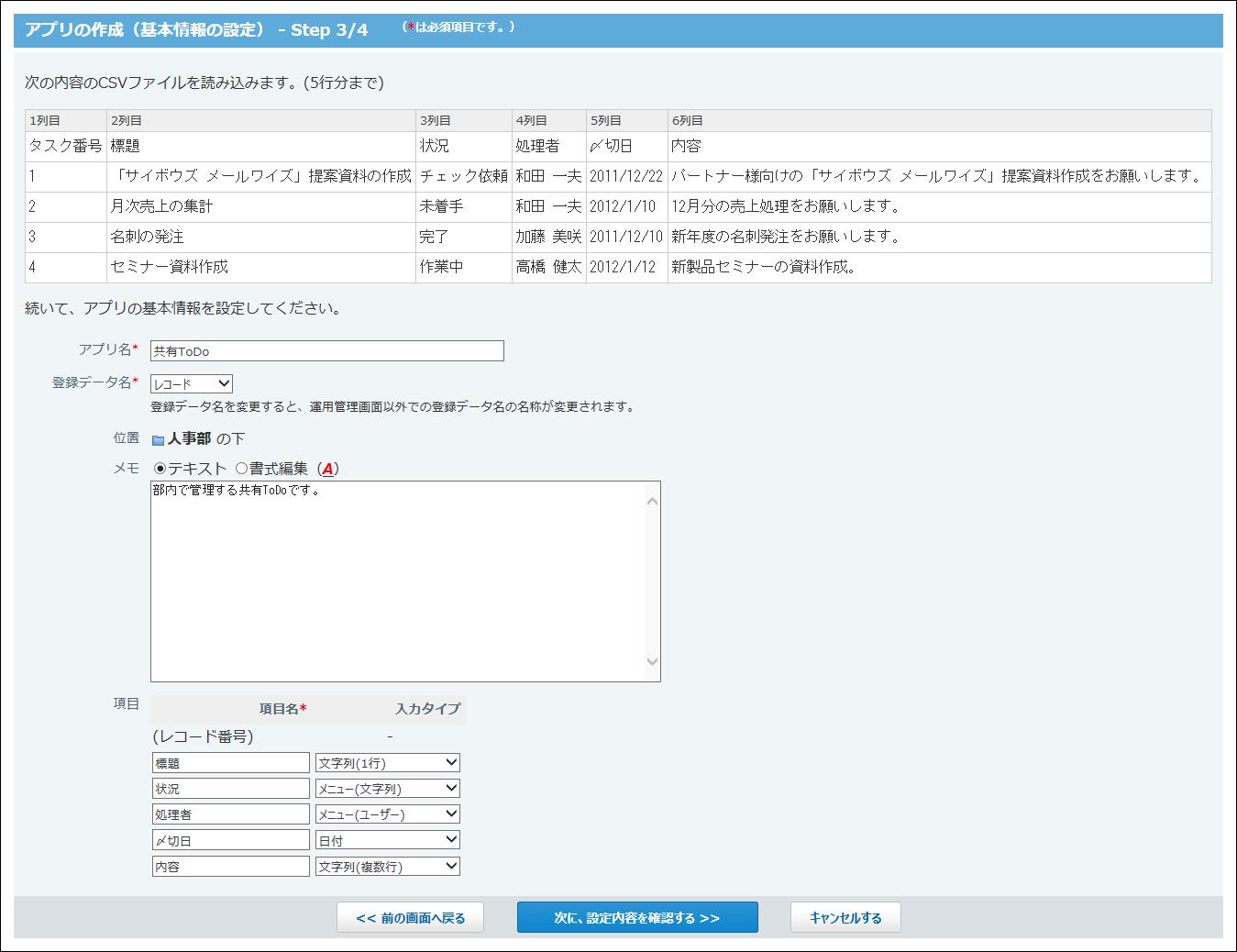 基本情報の設定画面の画像