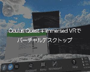 Oculus Quest + Immersed VRでVR空間でプログラミング
