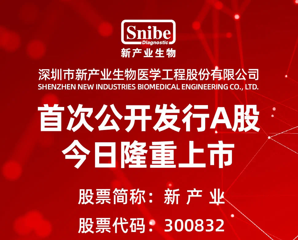 Snibe went IPO1