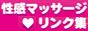 女性専用性感マッサージ&エステ性感|女性向け風俗リンク集♪女性の性・女性のsexの本音・情報交換コミュニティー★