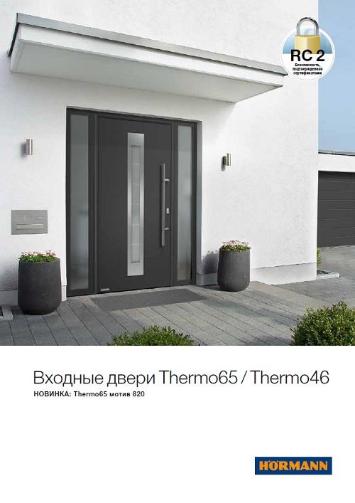 Каталог Входные двери Thermo65 и Thermo46