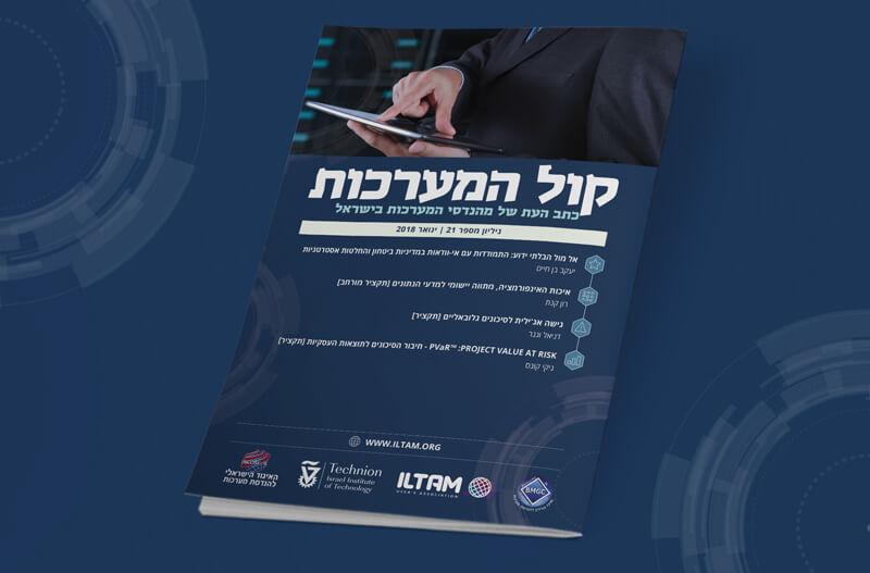 עיצוב ועימוד מגזין קול המערכות 2018 - העיתון למהנדסי המערכות בישראל