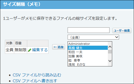 ユーザーのリストからユーザーを選択している画像