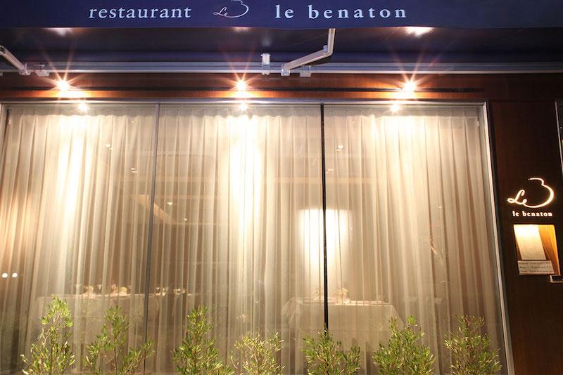西宮・夙川のフレンチレストラン「ル ベナトン」外観