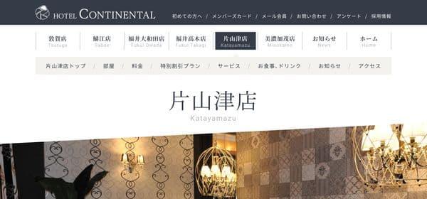 ホテルコンチネンタル片山津のスクリーンショット