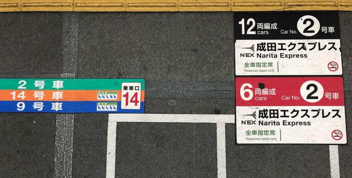 Signs on the JR platform at Shibuya