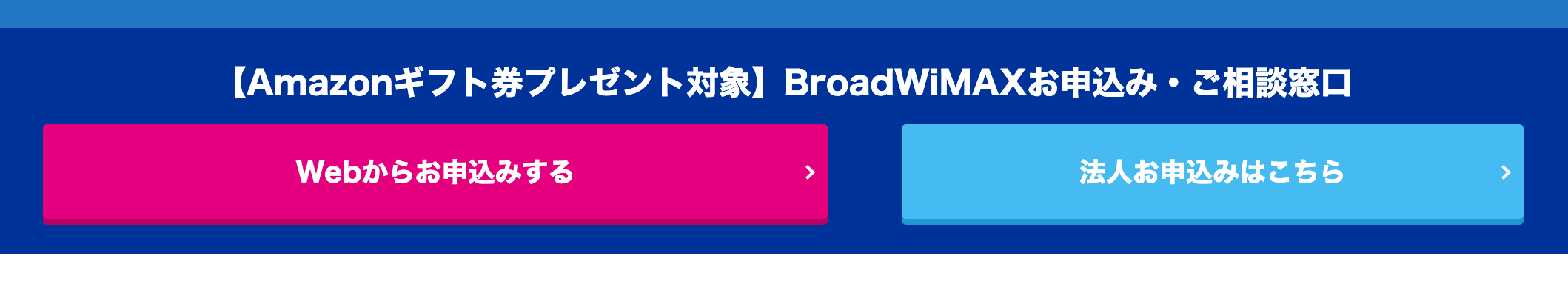 BroadWiMAXの法人申し込み