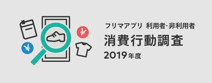2019年度「フリマアプリ利用者と非利用者の消費行動」に関する意識調査