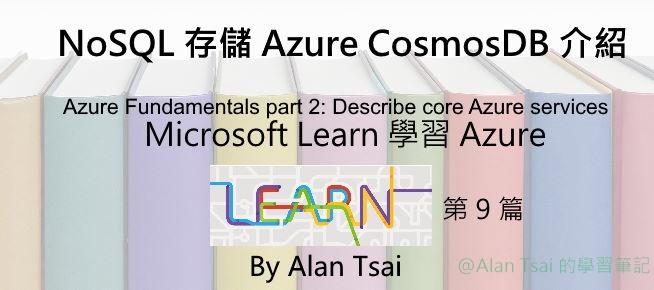 [從 Microsoft Learn 學 Azure][09] NoSQL 存儲 - Azure CosmosDB 介紹.jpg