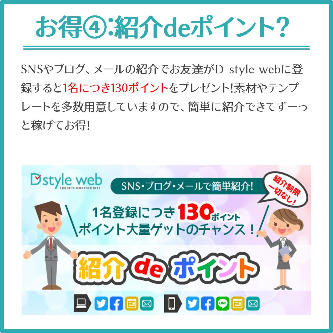 D style web8