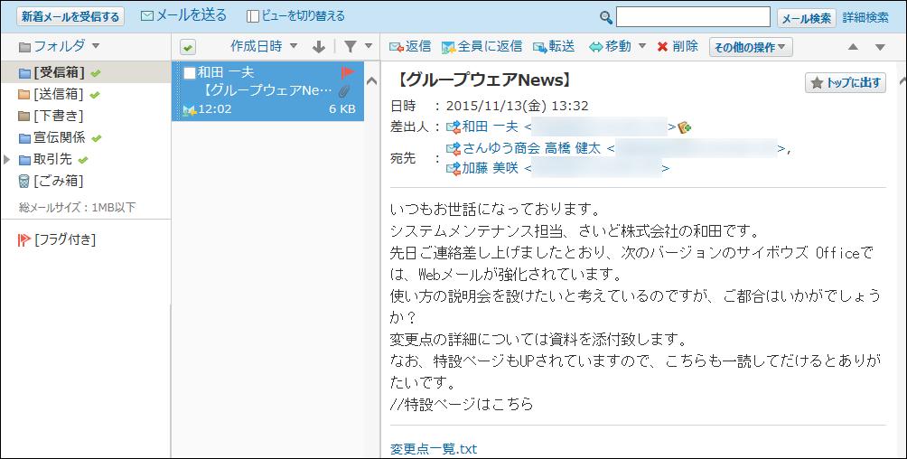 HTMLメールの表示が無効な場合の画像