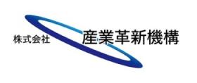 株式会社産業革新機構