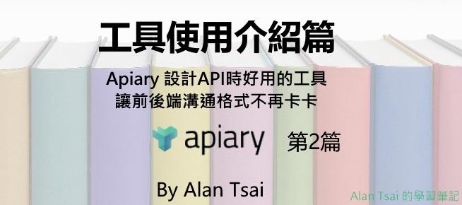 [apiary][02]設計API時好用的工具 - 讓前後端溝通格式不再卡卡 - 工具使用介紹篇.jpg