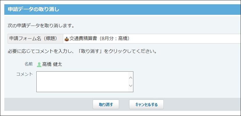 申請データの取り消し画面の画像