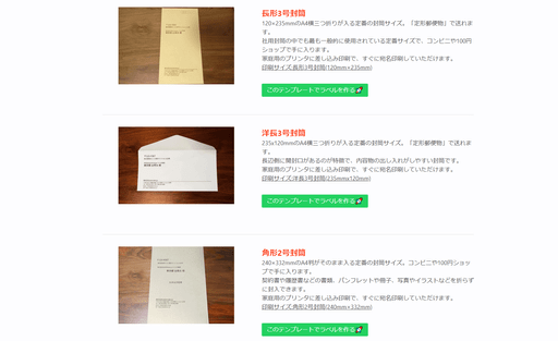 封筒の宛名を無料で印刷するソフトを使って手書きとおさらばする方法!のサムネイル