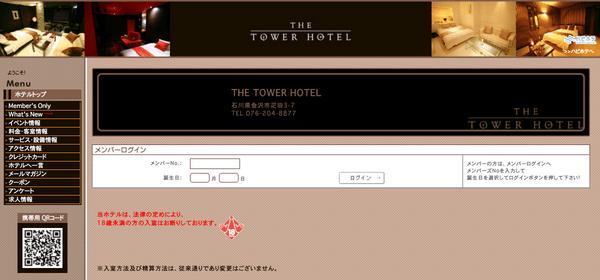 THE TOWER HOTELのスクリーンショット