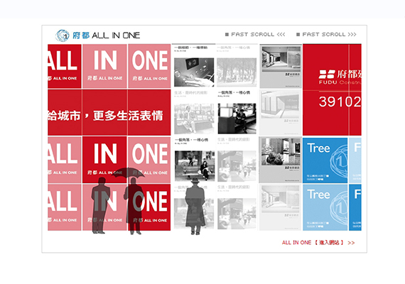 府都建設股份有限公司 / ALL IN ONE - http://www.fudu.com.tw/all_in_one/index.html