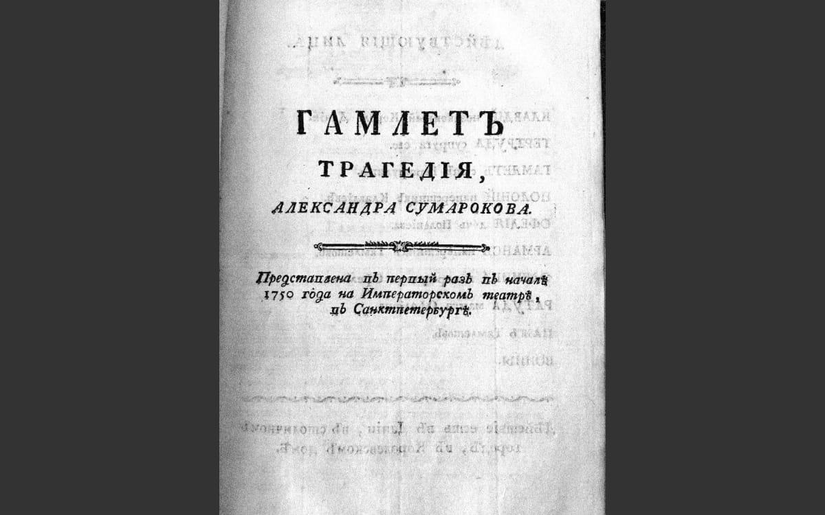 Титульный лист пьесы Александра Сумарокова «Гамлет», XVIII век. Источник: search.rsl.ru