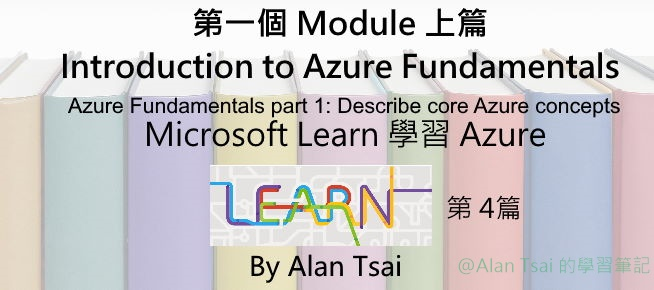 [從 Microsoft Learn 學 Azure][04] 第一個 Module 上篇 Introduction to Azure Fundamentals.jpg