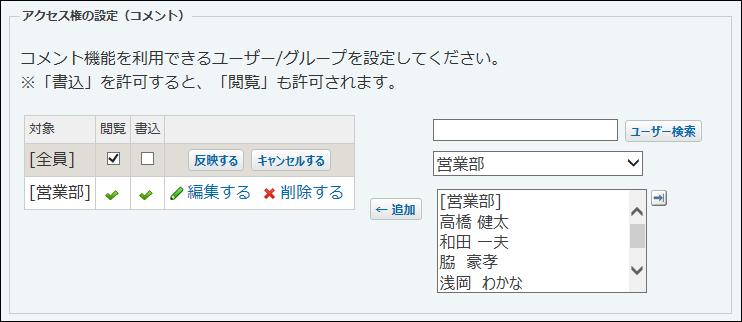 コメントにアクセス権を設定している画像