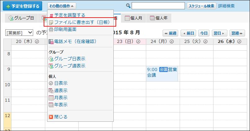 ファイルに書き出す(日報)の操作リンクが赤枠で囲まれた画像