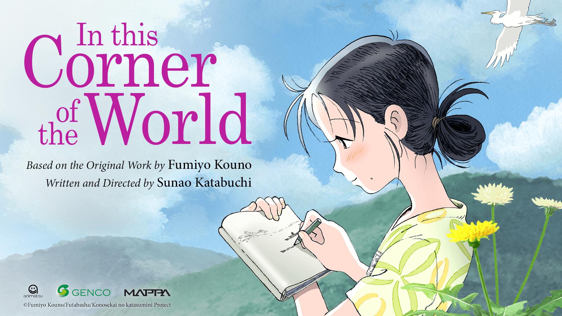 ไปดูมาแล้วกับ In This Corner of the world