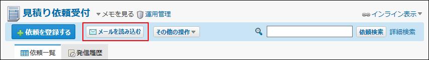メール読み込み機能が有効になったことを確認している画像