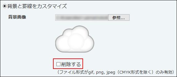 ファイルを指定した画像