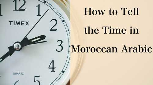 How to Tell the Time in Moroccan Arabic
