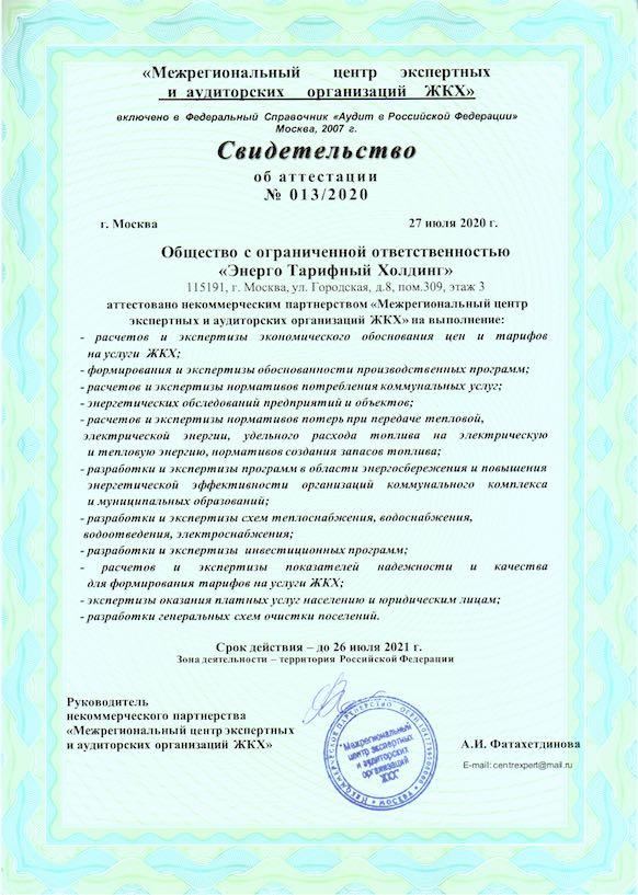 Свидетельство об аттестации некоммерческим партнерством «Межрегиональный центр экспертных и аудиторских организаций»
