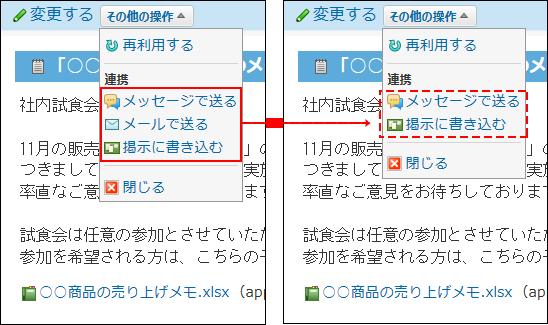 メモをメールで送る操作リンクが非表示になる比較画像