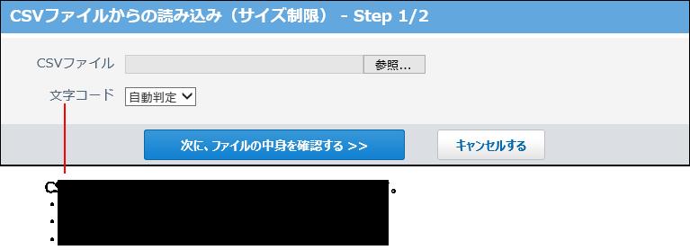 CSVファイルからの読み込み画面の画像