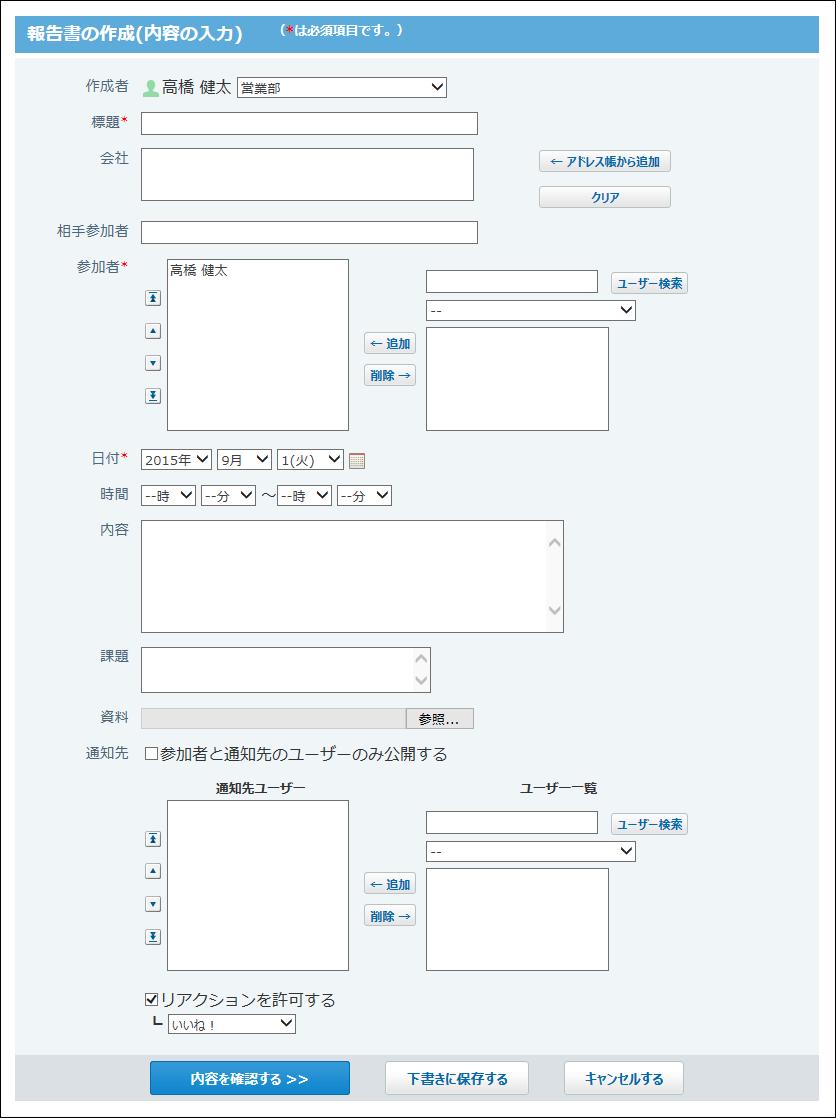 報告書の作成画面の画像