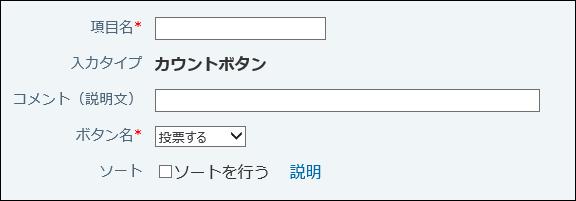カウントボタンの設定画面例