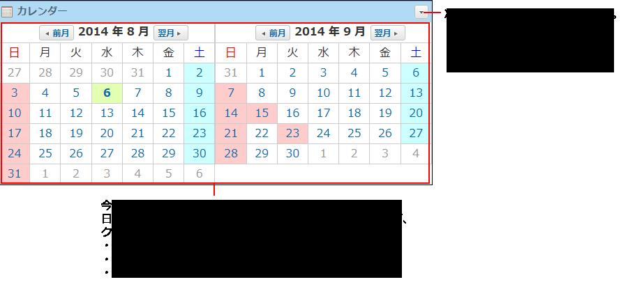カレンダーパーツの画像