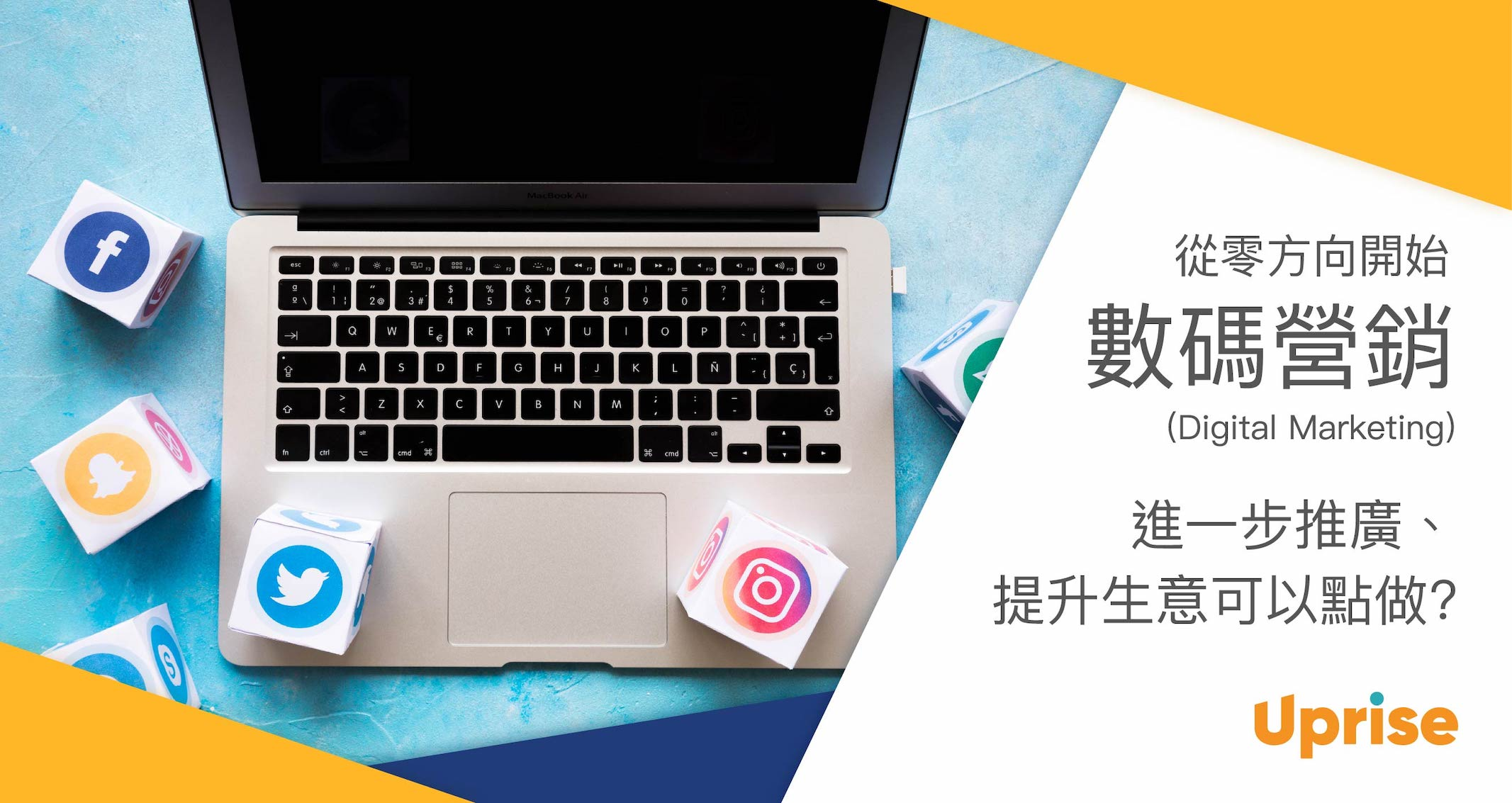 Uprise - Business Insights - 【從零方向開始數碼營銷(Digital Marketing)進一步推廣、提升生意可以點做?】