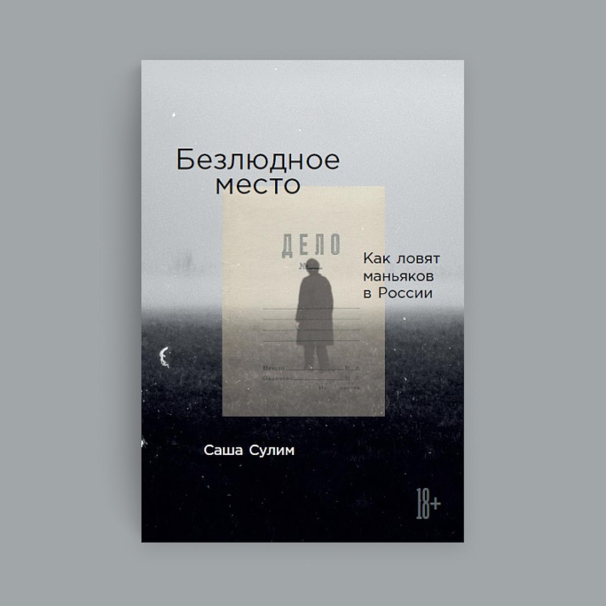 Обложка книги «Безлюдное место»