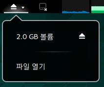 Removable drive menu
