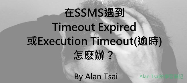 [faq]在SSMS遇到Timeout expired或者Execution Timeout(逾時)怎麽辦?.jpg