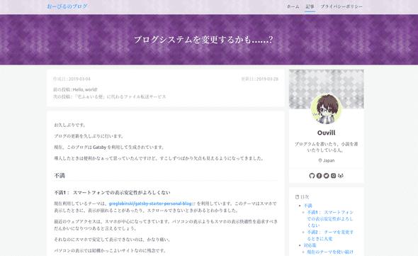 現在のブログ