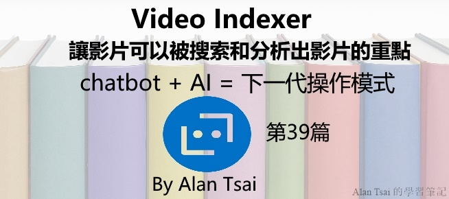 [chatbot + AI = 下一代操作模式][39]Video Indexer - 讓影片可以被搜索和分析出影片的重點.jpg