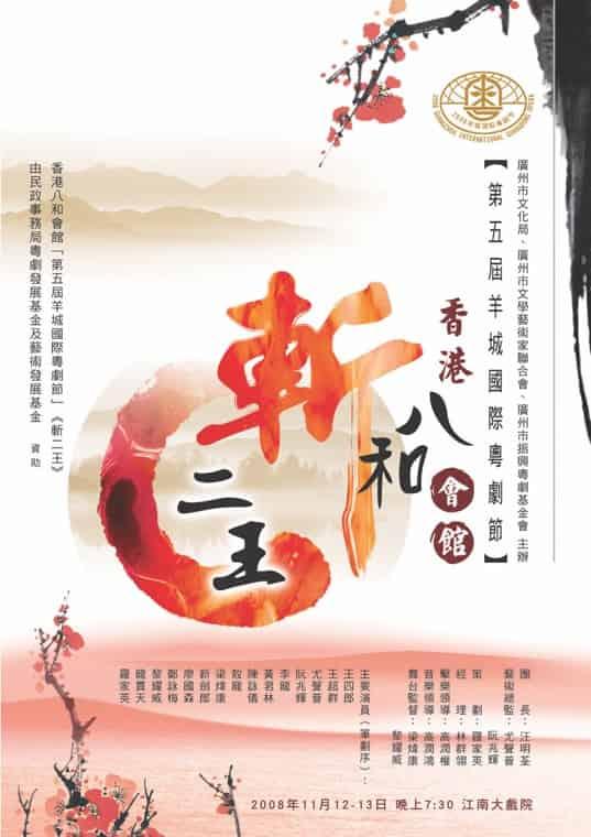 2008年於廣州江南大戲院參與「第五屆羊城國際粵劇節」,演出《斬二王》