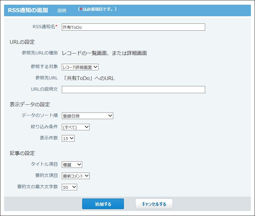 RSSの追加画面の画像